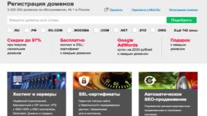 Домены reg.ru