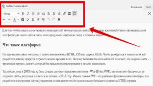 Панель редактирования WordPress