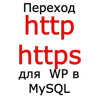 Wordpress замена http на https