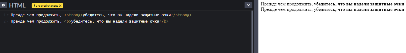 strong или b