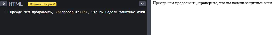 Пример тега b в HTML