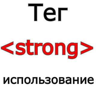 Применение тега strong HTML