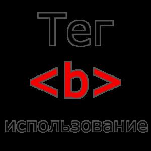 Использование тега в HTML