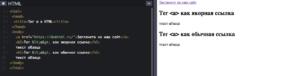применение тега hr в html