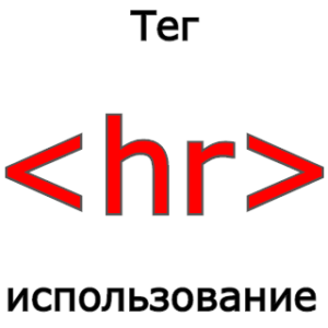 Применение тега hr HTML
