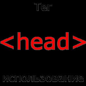 Применение тега head HTML