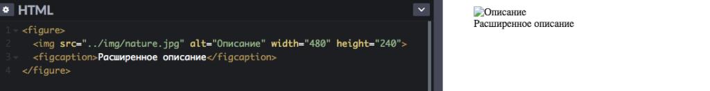 Применение тега figcaption если недостаточно alt в figure