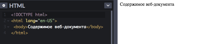 Атрибут lang: указание языка, на котором написан контент страницы