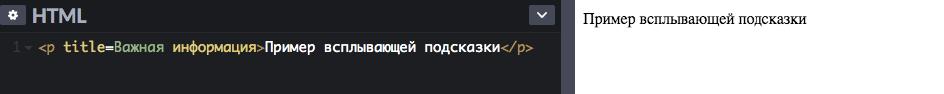 Пример использования атрибута title без кавычек