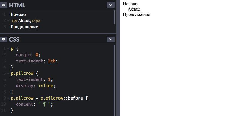 Задание отступа абзаца при помощи CSS