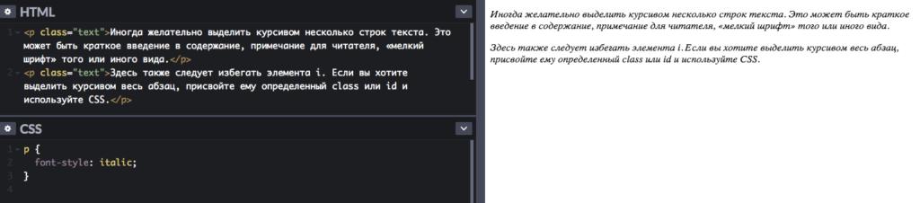 Использование class в CSS для выделения курсивом