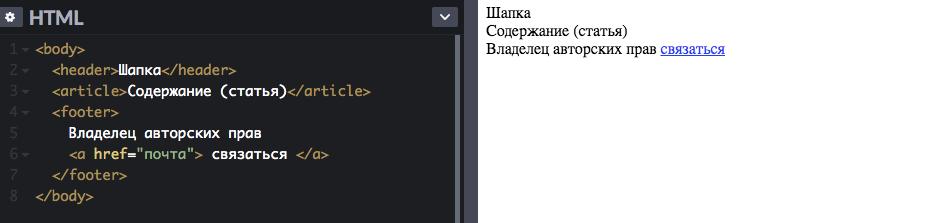 Расположение тега footer в html документе