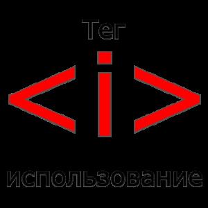 Применение тега i в HTML