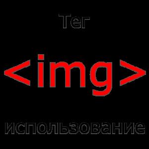 Применение тега img в HTML
