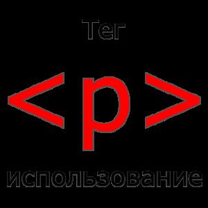 Применение тега p в HTML
