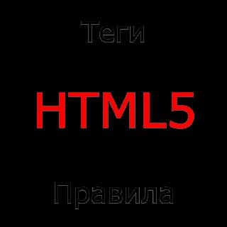 Основные теги для работы в HTML5, их параметры, правила