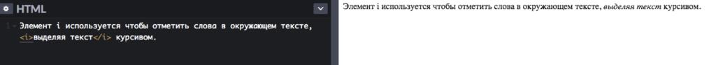 Пример использование элемента i в коде