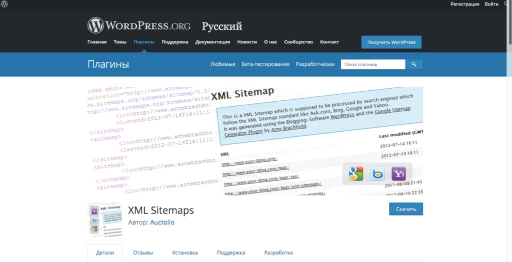 Плагин управления sitemap