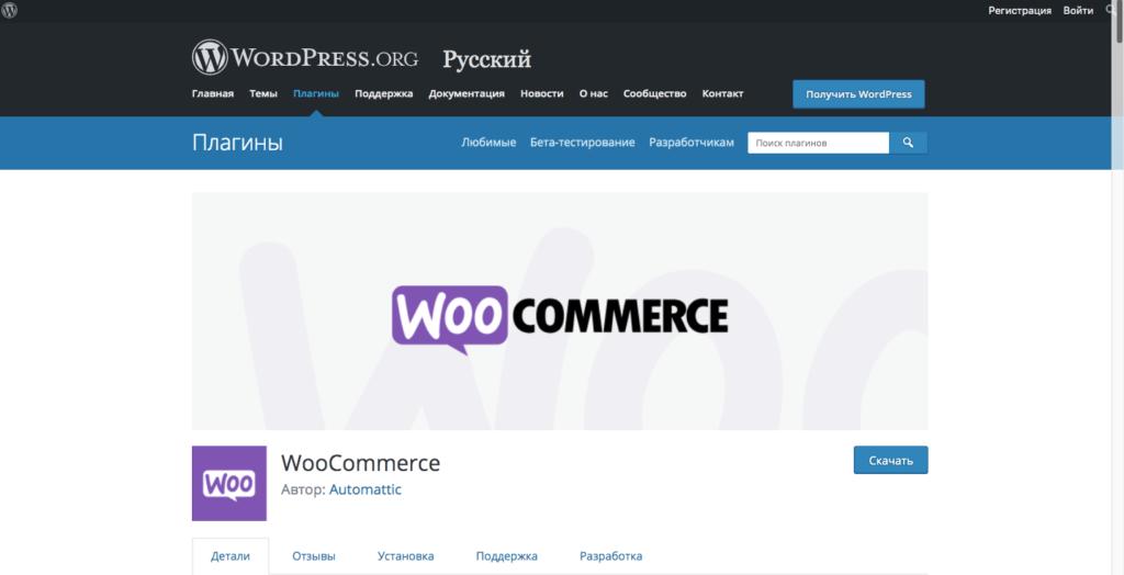 Плагин управления онлайн магазинов