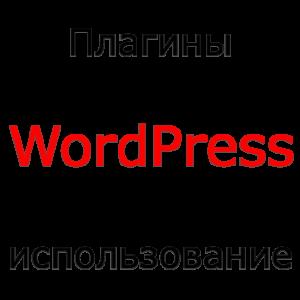 Применение плагинов в среде WordPress