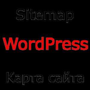 Применениение карты сайта для WordPress