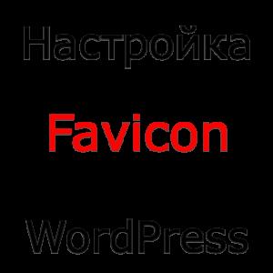 Настройка favicon для сайта на WordPress