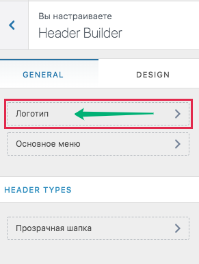 Header Builder Логотип