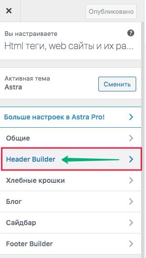 Настройки Header Builder