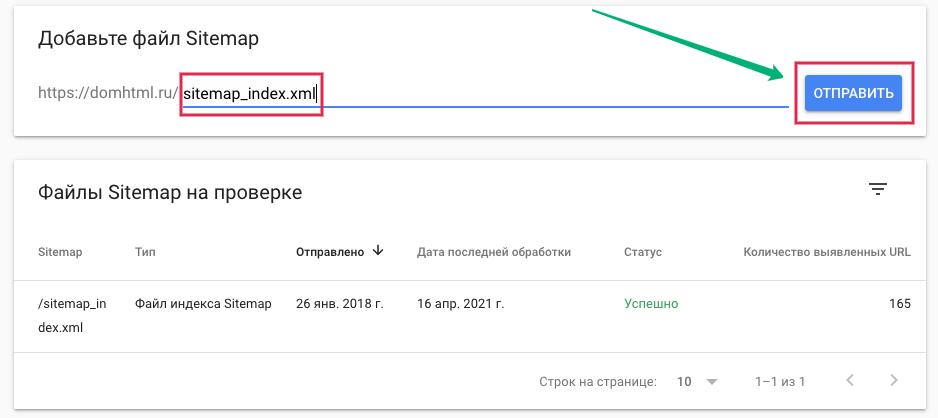 Отправка новой карты сайта Google Search Console