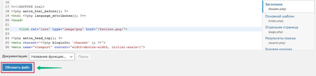 Сохранение изменений header.php