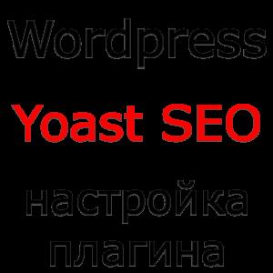 Настройка плагина Yoast SEO для WordPress