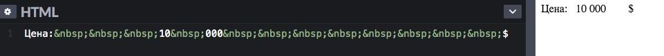 Неразрывный пробел для создания отступов в HTML