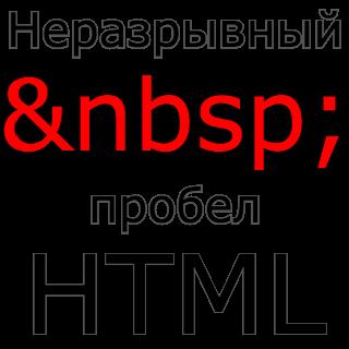 Неразрывный пробел &nbsp HTML как создать