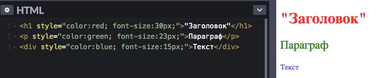 Применение внутренних стилей CSS