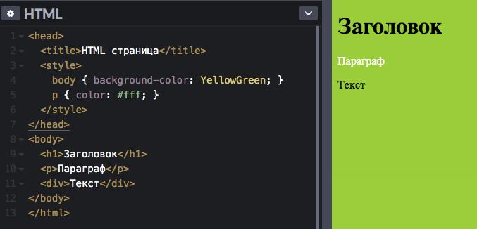 Применение встроенных стилей CSS