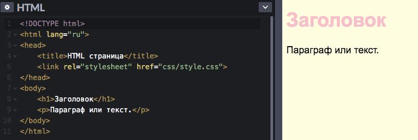 Связывание таблицы стилей «style.css» с HTML документом