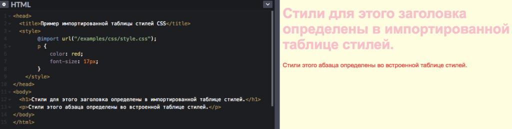 Пример использования встроенной и внешней таблицы CSS через оператор @import