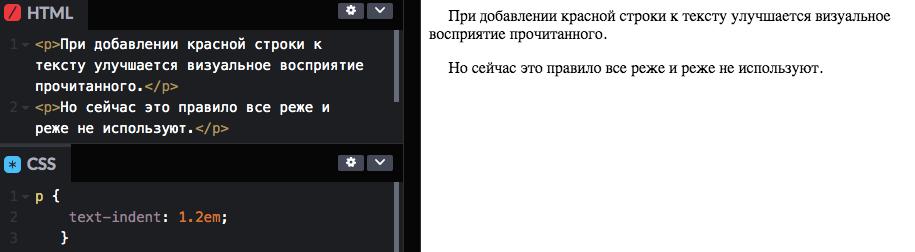 Пример реализации абзацного отступа в html