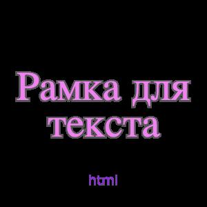 Рамка для текста в HTML